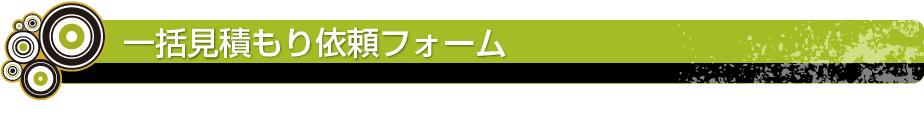 ロゴ一括見積フォーム